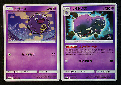 JAPANESE Pokemon Cards Koffing 027 Weezing 028/054 SM10b Sky Legend NM/M