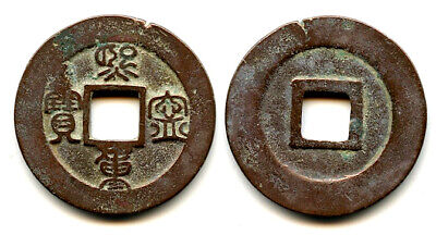 Tomcoins-China North Song Dynasty Ch/'ung Ning ZB Ten cash 34mm