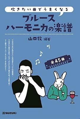 Harmonica music in the song blues SUZUKI text Book from Japan