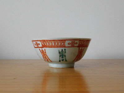 c.19th - Antique Chinese Porcelain Bowl - Qing