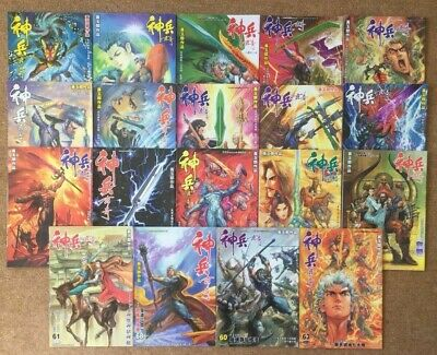 Weapons Of The Gods Manhua Manga Comic Collection Shen Bing Wuxia #02