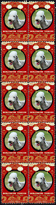 Bedlington Terrier Year Of The Dog 2018 Strip Of 10 Mint Stamps