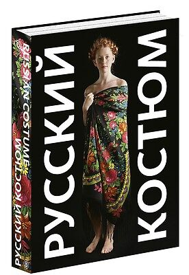 RUSSIAN FOLK ETHNIC COSTUME DRESS WEAR CLOTHES 320 pages russian book