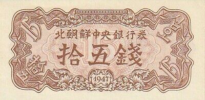 15 Chon 1947 - with Watermark P5a - UNC -Very rare- Korea / Corea won banknote