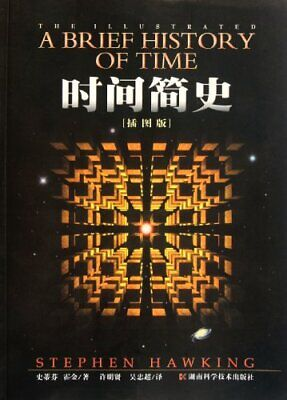 A BRIEF HISTORY OF TIME ILLUSTRATED (CHINESE EDITION) By Stephen Hawking