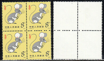 #71: PR China 1984 T90 Year of The Rat 鼠 邮票 Block of 4 Stamps MNH