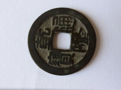 Old China Coin,Antique/Vintage,Chinese