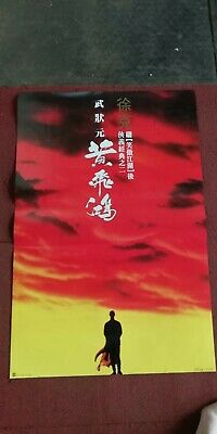 Jet Li 'Once Upon a Time in China' Movie Poster