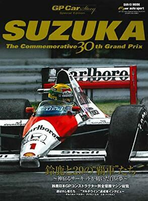 GP CAR STORY Special Edition SUZUKA (Sanei Mook) Book from Japan