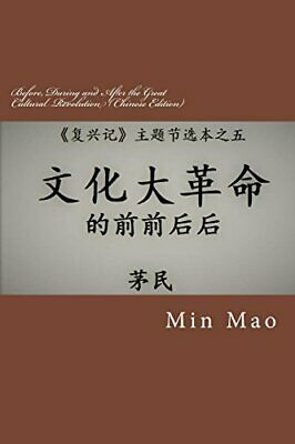 BEFORE, DURING AND AFTER GREAT CULTURAL REVOLUTION (CHINESE By Min Mao BRAND NEW