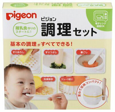 Pigeon Cooking Set for Baby Food Microwavable Mortar Frozen storage From Japan