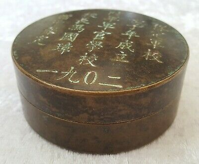 Chinese bronze vintage Victorian oriental antique round box