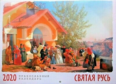 2020 Russian Orthodox Wall Calendar Holy Russia in the masterpieces of painting