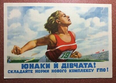 USSR Ukraine agitation postcard 1955 Stadium. Running athlete - standards GTO!