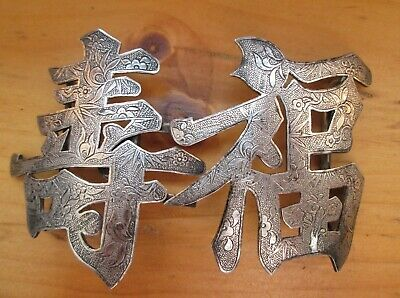 ANTIQUE 19th Century engraved QING DYNASTY Chinese CANTON Silver belt Buckle