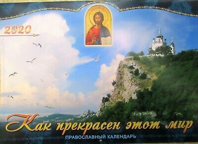 2020 Russian Orthodox Wall Calendar How beautiful this world is 2020 NEW