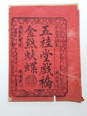 19th Century Wuguitang Chinese Book China Antique 1800s Printed Rare?