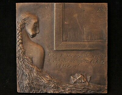 Vintage Signed Brass/Bronze Art Plaque/Tile - Long Haired Lady With Verse - '88