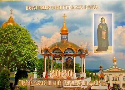 2020 Russian Orthodox Wall Calendar Great Saints of the 20th Century 2020 NEW