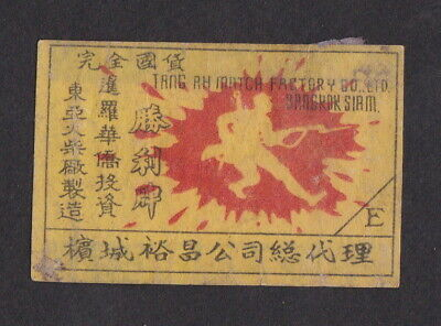 Old Matchbox label China BN80616 War Military