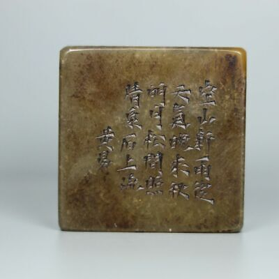 "2"" Chinese Qing Dynasty 100% Natural old shoushan stone handcarved Ink box"