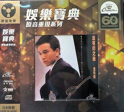Deric Wan - 溫兆倫 投入生命  Crown Records 60Th Anni Reissue Cd (Made In Japan)