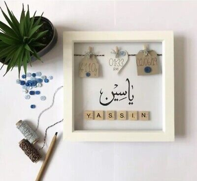 Handwritten Girls Personalised Boy Frame, Baby, Newborn, Gift, Islamic, Arabic