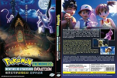 Mewtwo Strikes Back: Evolution (Pokemon the Movie 22) ~ All Region ~ Brand New ~