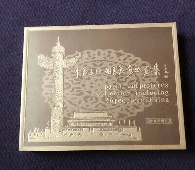 CHINA Paper-Cut Pictures Collection - 56 Peoples of China - Chinese Folk Art