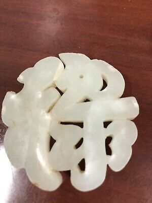 Antique White Jade Pendant Character 'lu'
