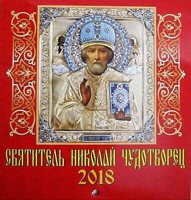 2018 Russian Orthodox Wall Calendar St. Nicholas the Miracle Worker 2018 NEW