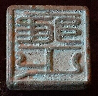 Chinese bronze vintage Victorian oriental antique fob stamp seal C