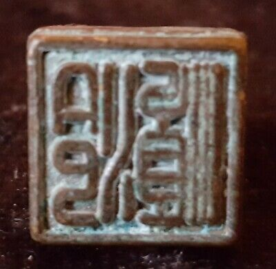 Chinese bronze vintage Victorian oriental antique fob stamp seal A
