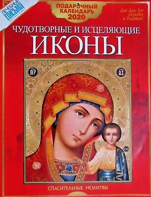 2020 Russian Orthodox Wall Calendar Miracle and Healing Icons 2020 NEW