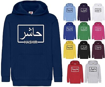 Personalised Printed Hoodie Arabic English Name Boys & Girls Family Gift Jumpers