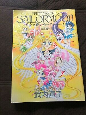 Pretty Soldier Sailor Moon- Materials Collection Art Book, RARE,Great Condition!