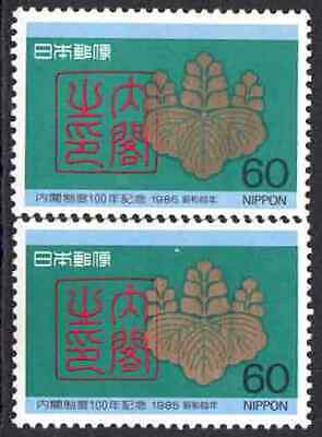 Japan 1985 2 for 1 - SC 1667 - Japanese Cabinet Offiicial Seal - MNH