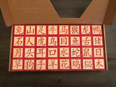 Uncle Goose 32 Chinese Character Wood Embossed Blocks - Made in USA - EUC