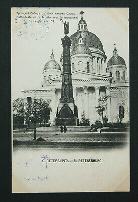 1901 Imperial Russia Postcard Trinity Cathedral St. Petersburg to Paris