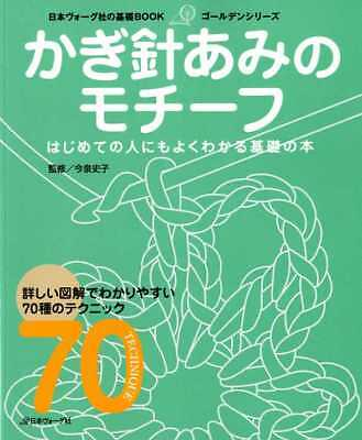 BEGGINER'S CROCHET MOTIFS 70 - Japanese Craft Book
