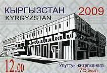 Kyrgyzstan - 2009 - National Library, 1v imperf