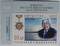 Kyrgyzstan - 2006 - T.Sydykbekov, National Hero, 1v