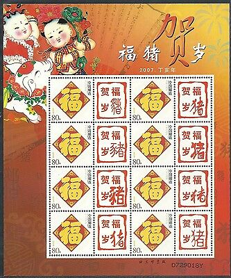 China 2007#1 New Year of the Pig Special Full S/S Zodiac Animal