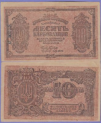 Ukraine 10 Karbovantsiv Banknote 1919 Extra Fine Condition Cat#36-A-6408