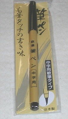 Japanese Chinese Calligraphy Brush Pen w/ Ink #0512 S-1995