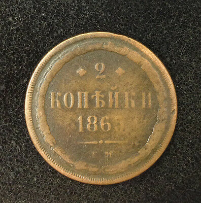 1865 2 KOPEKS OLD RUSSIAN IMPERIAL COIN. ORIGINAL.