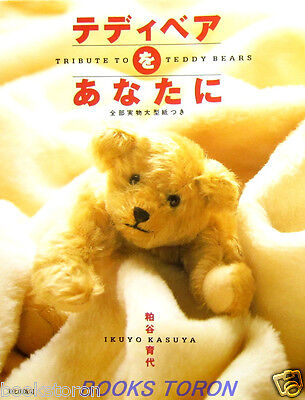 Teddy Bears for You /Japanese Handmade Craft Pattern Book
