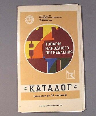 Leaflet Set 36 Catalogue Consumer Goods Russian Old Vintage Factory Advertising