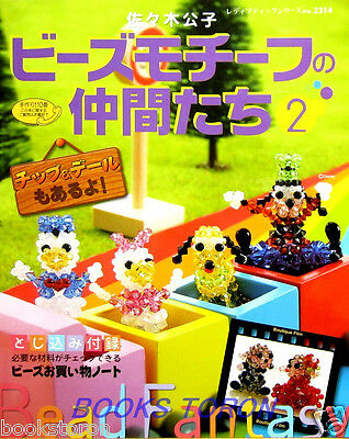 Friends of Beads Motif 2-Donald Duck,Goofy../Japanese Beads Craft Book