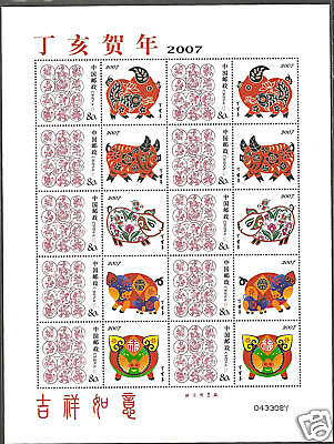 China 2007 New Year of the Pig Special Full S/S Zodiac Animal 丁亥賀年